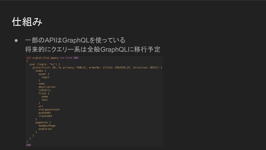 ● 一部のAPIはGraphQLを使っている 将来的にクエリー系は全般GraphQLに移行予定...