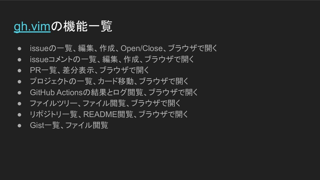 gh.vimの機能一覧 ● issueの一覧、編集、作成、Open/Close、ブラウザで開く...