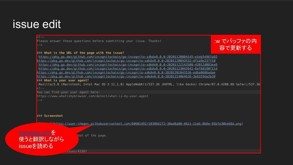 issue edit :w でバッファの内 容で更新する translate.vimを 使うと...
