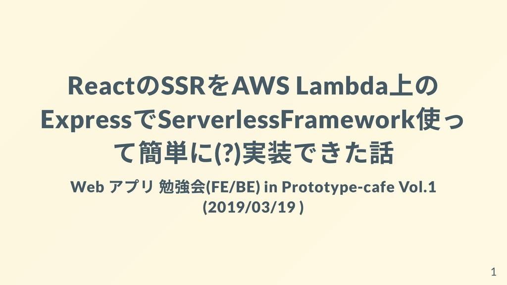 React のSSR をAWS Lambda 上の Express でServerlessFr...