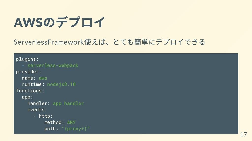 AWS のデプロイ ServerlessFramework 使えば、とても簡単にデプロイできる...