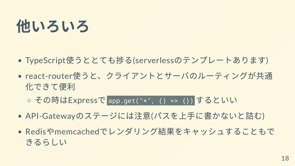 他いろいろ TypeScript 使うととても捗る(serverless のテンプレートありま...
