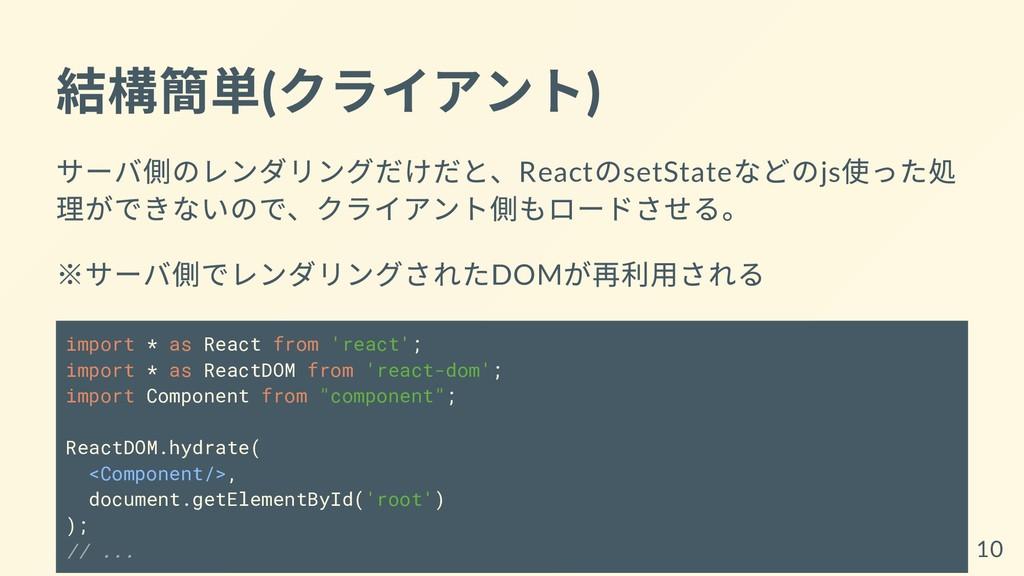 結構簡単( クライアント) サーバ側のレンダリングだけだと、React のsetState な...