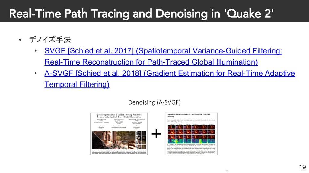 Real-Time Path Tracing and Denoising in 'Quake ...