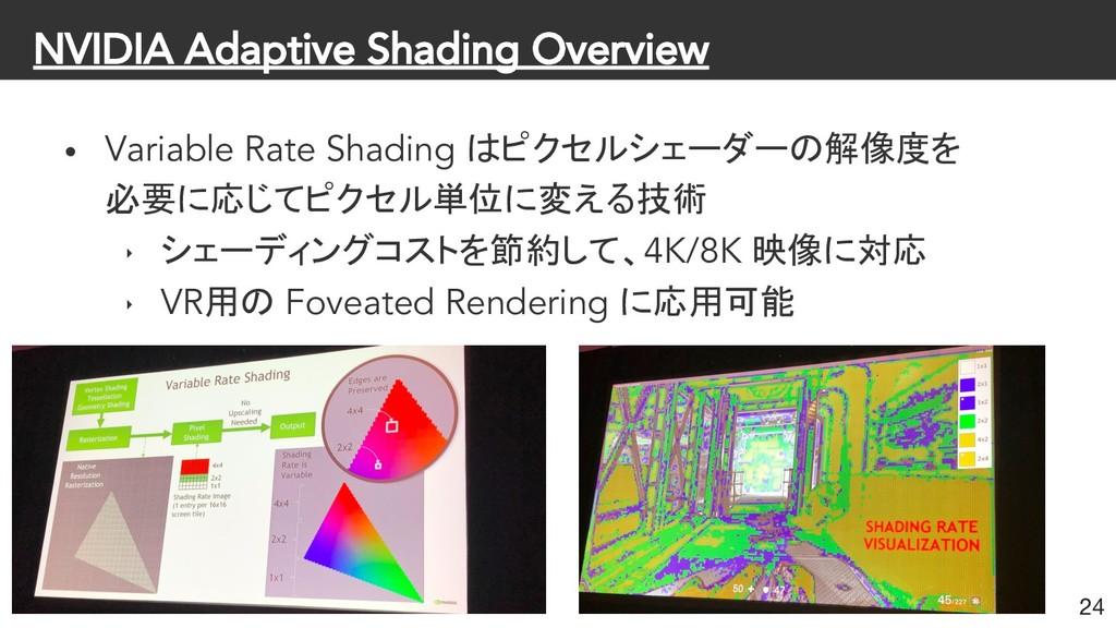 NVIDIA Adaptive Shading Overview • Variable Rat...