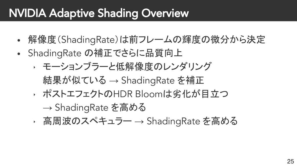 NVIDIA Adaptive Shading Overview • 解像度(ShadingR...