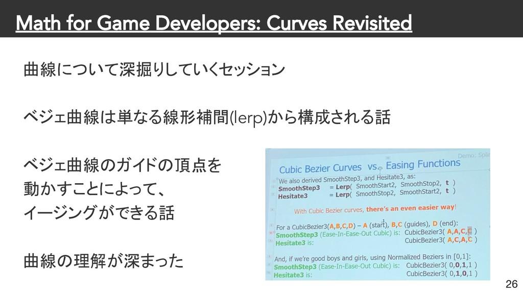 Math for Game Developers: Curves Revisited 曲線につ...