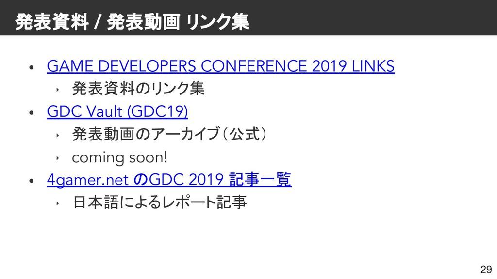 発表資料 / 発表動画 リンク集 • GAME DEVELOPERS CONFERENCE 2...