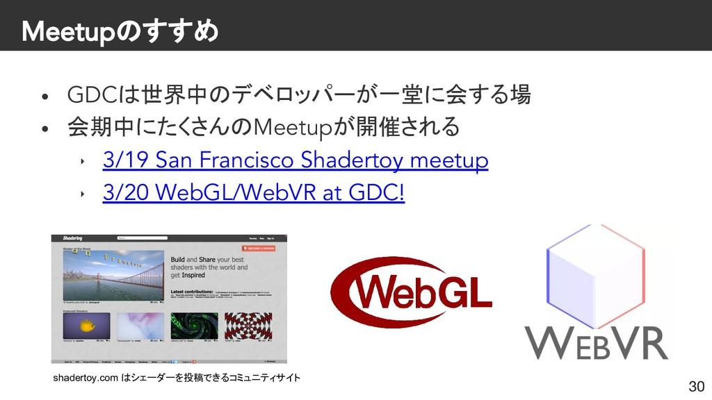 Meetupのすすめ • GDCは世界中のデベロッパーが一堂に会する場 • 会期中にたくさんの...