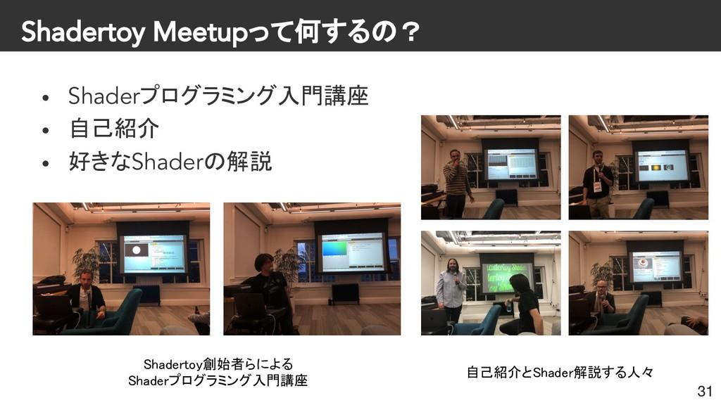 Shadertoy Meetupって何するの? • Shaderプログラミング入門講座 • 自...