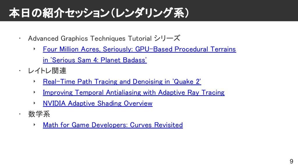 本日の紹介セッション(レンダリング系) • Advanced Graphics Techniq...