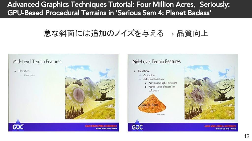 Advanced Graphics Techniques Tutorial: Four Mil...