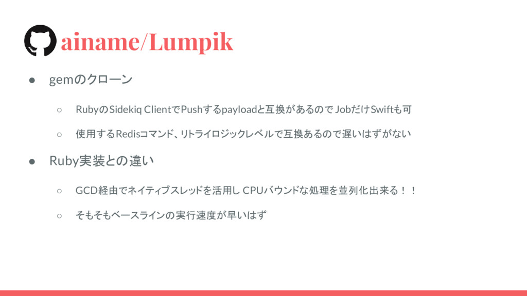 ainame/Lumpik ● gemのクローン ○ RubyのSidekiq Clientで...