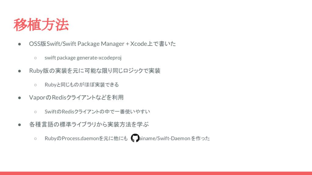 移植方法 ● OSS版Swift/Swift Package Manager + Xcode上...