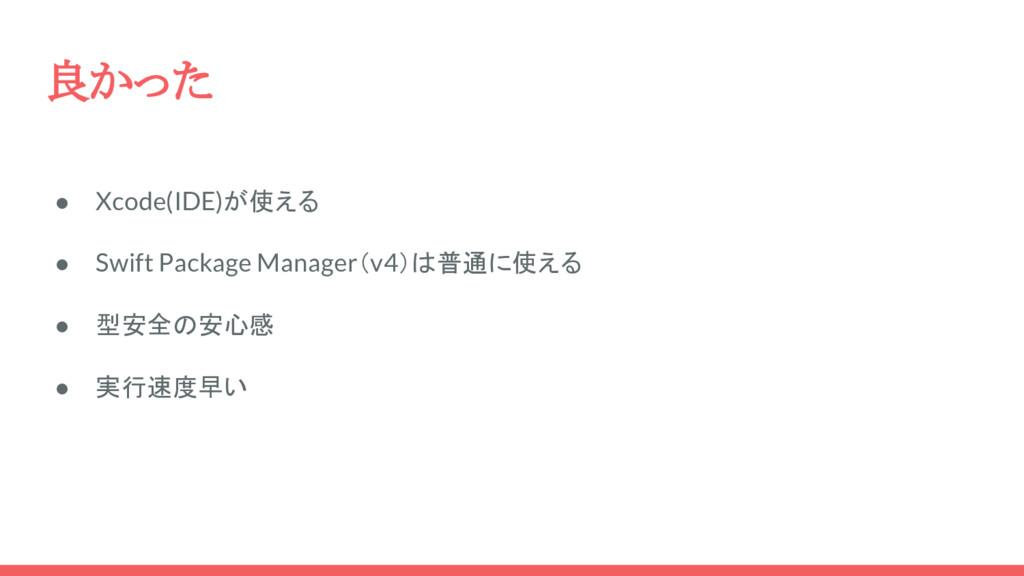 良かった ● Xcode(IDE)が使える ● Swift Package Manager(v...