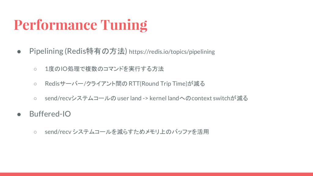 Performance Tuning ● Pipelining (Redis特有の方法) ht...