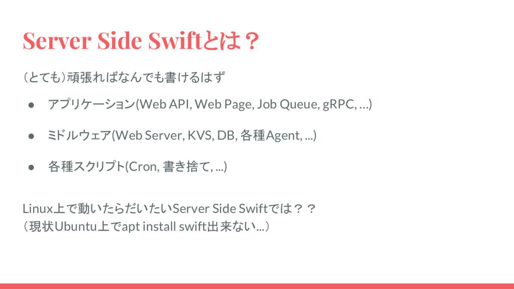 Server Side Swiftとは? (とても)頑張ればなんでも書けるはず ● アプリケー...