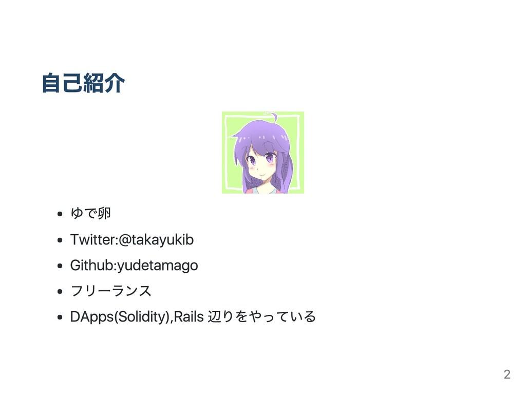 自己紹介 ゆで卵 Twitter: @takayukib Github: yudetamago...