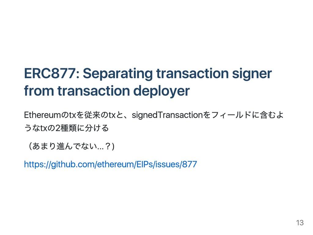 ERC877: Separating transaction signer from tran...