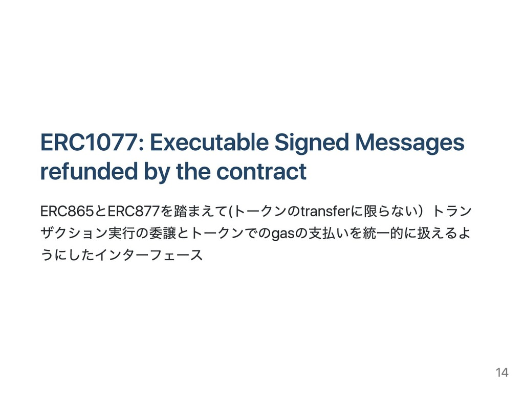 ERC1077: Executable Signed Messages refunded by...