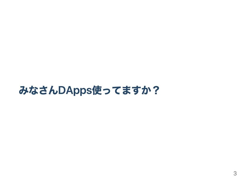 みなさんDApps使ってますか? 3