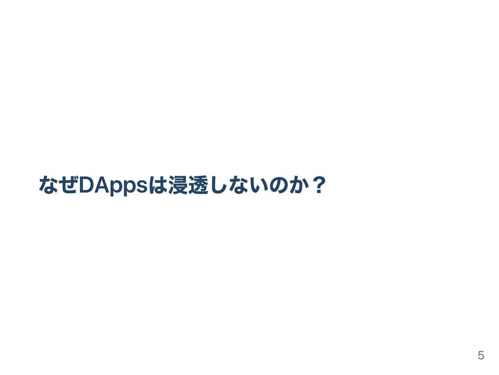 なぜDAppsは浸透しないのか? 5