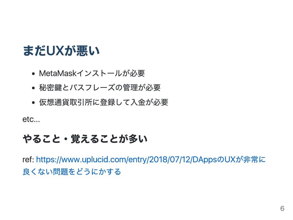 まだUXが悪い MetaMaskインストールが必要 秘密鍵とパスフレーズの管理が必要 仮想通貨...