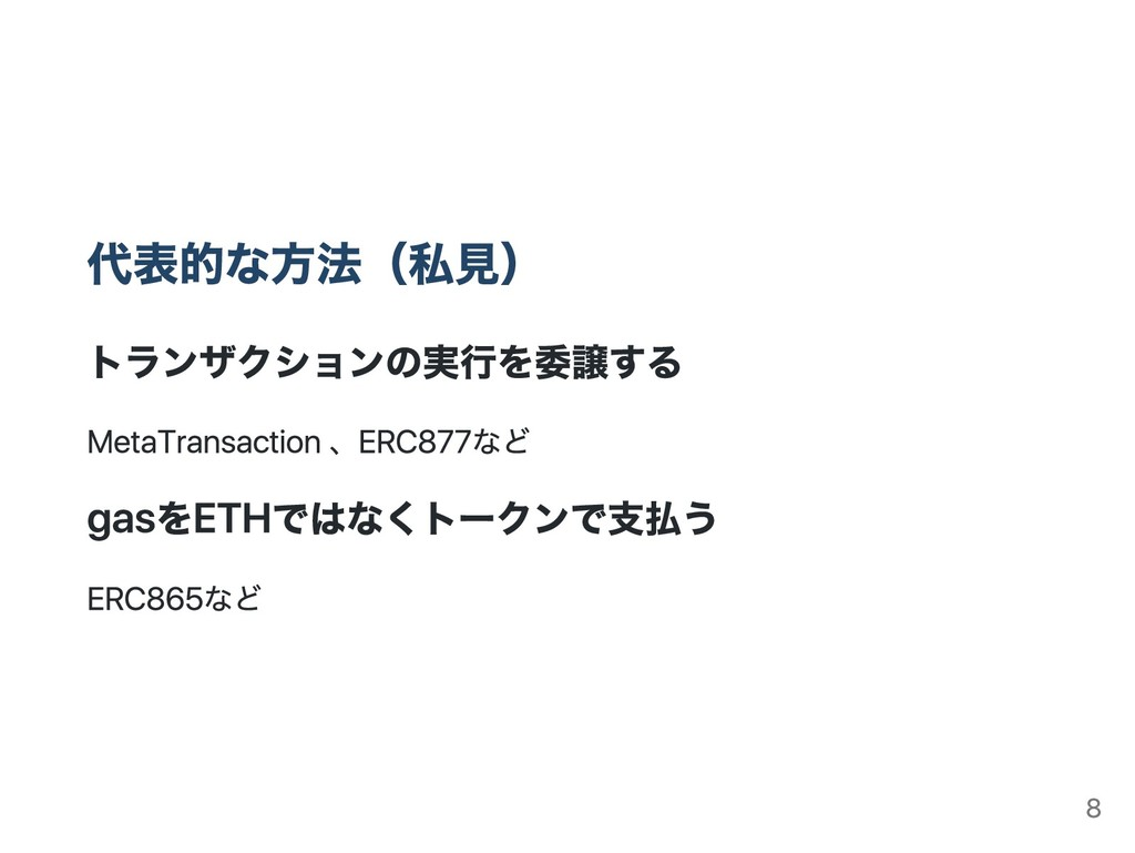 代表的な方法(私見) トランザクションの実行を委譲する Meta Transaction、ER...