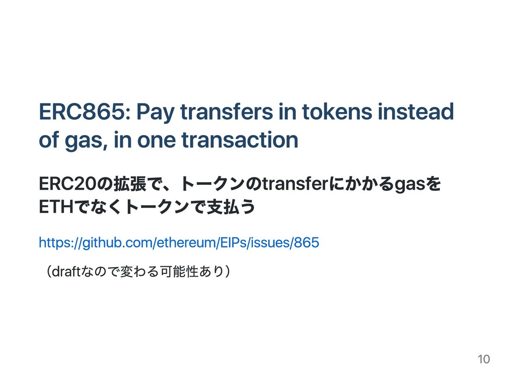 ERC865: Pay transfers in tokens instead of gas,...