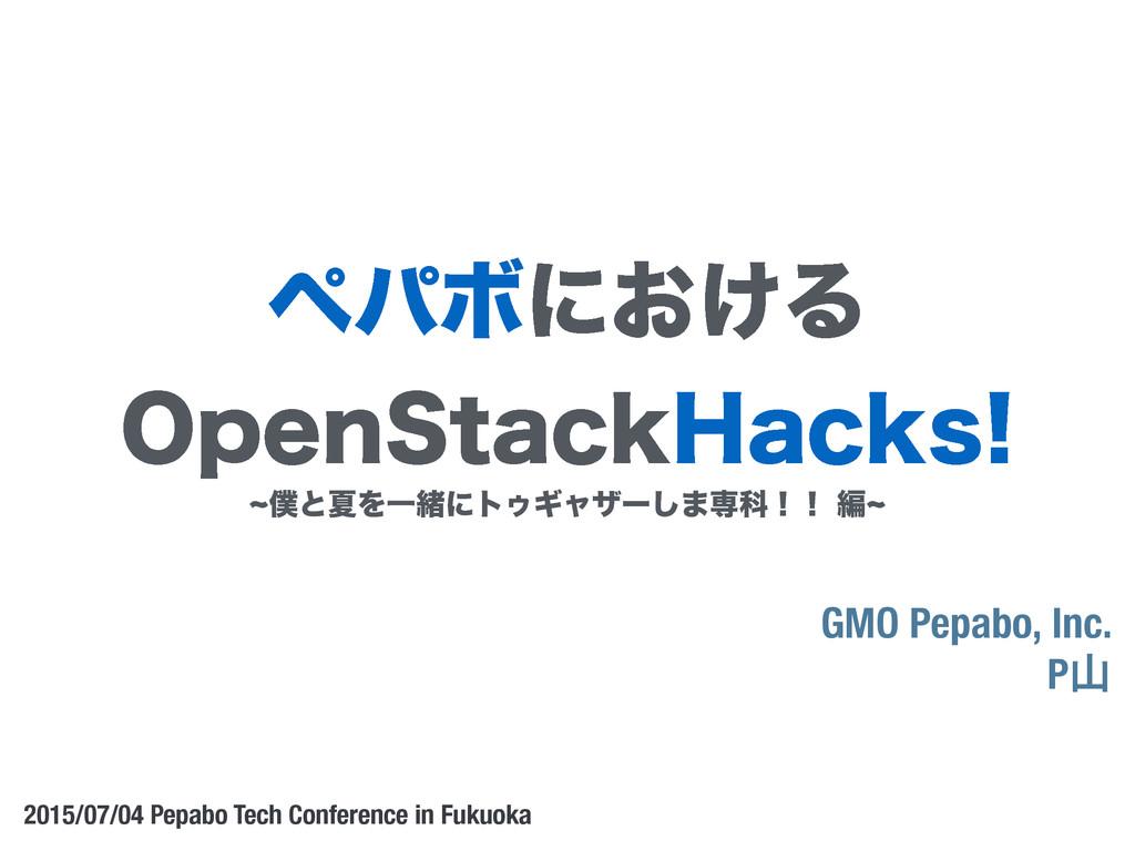 dͱՆΛҰॹʹτΡΪϟβʔ͠·ઐՊʂʂฤd GMO Pepabo, Inc. P 20...