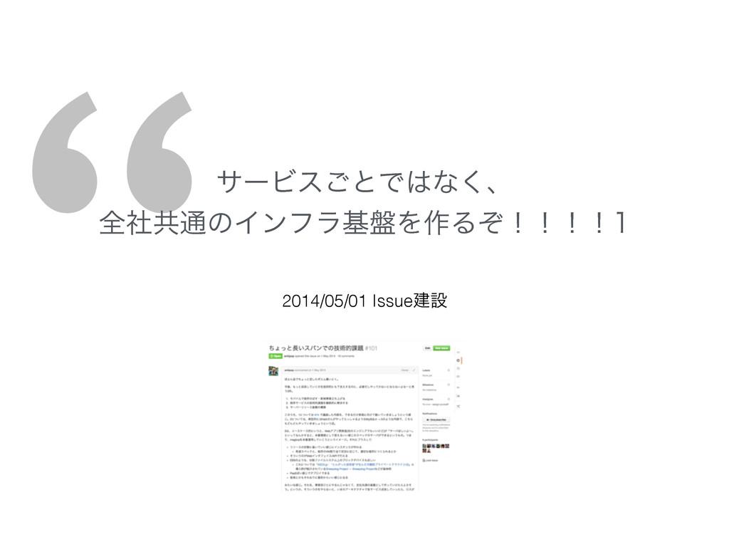 """2014/05/01 Issueݐઃ αʔϏε͝ͱͰͳ͘ɺ શࣾڞ௨ͷΠϯϑϥج൫Λ࡞Δ..."