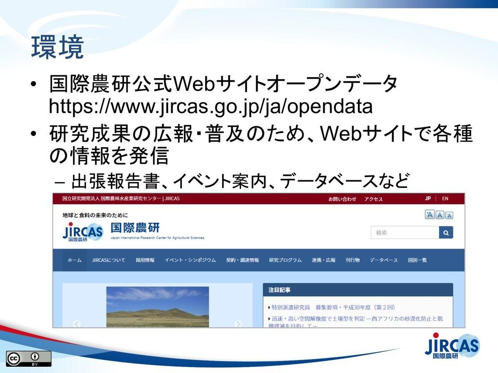 • 国際農研公式Webサイトオープンデータ https://www.jircas.go.jp/...