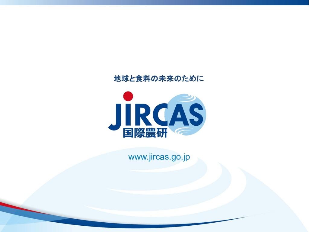 www.jircas.go.jp www.jircas.go.jp 地球と食料 未来 ために