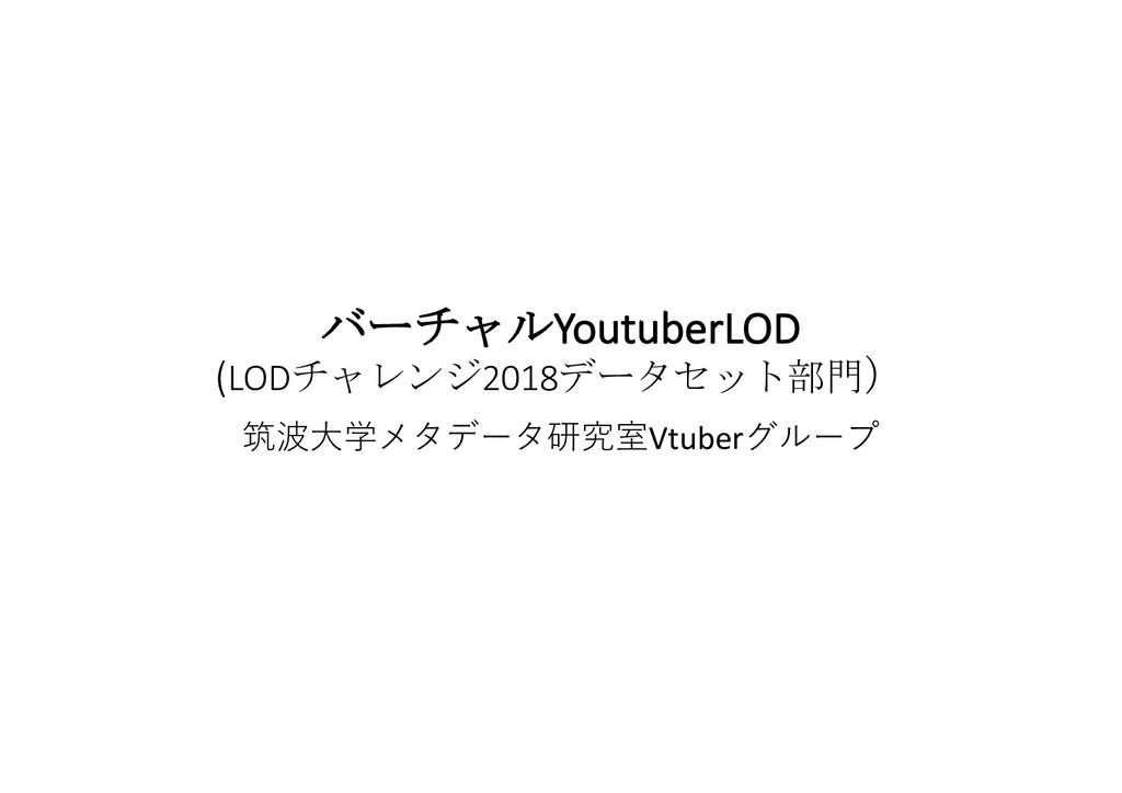 """AN8GJYoutuberLOD (LOD8GKM22018<N759=""""˜› HKF6-%)..."""