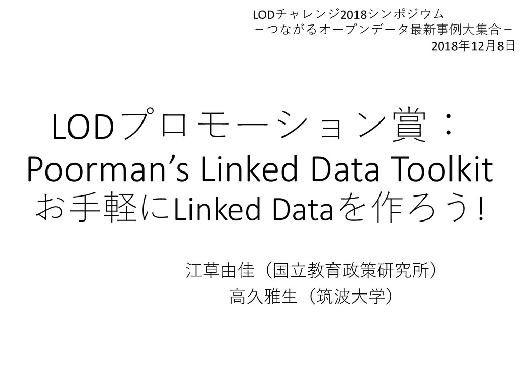 LOD   Poorman's Linked Data Toolkit ...