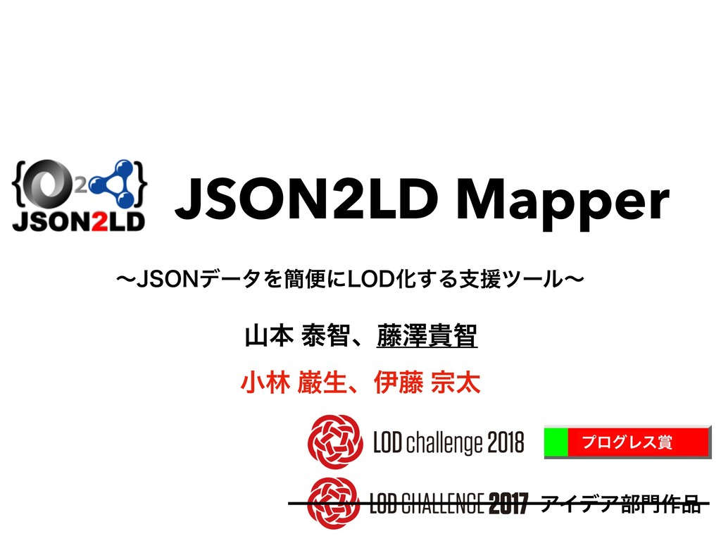 JSON2LD Mapper ຊ ହஐɺ౻ᖒوஐ খྛ ੜɺҏ౻ फଠ ΞΠσΞ෦࡞ ...