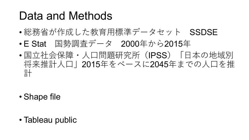 Data and Methods • 総務省が作成した教育用標準データセット SSDSE • ...