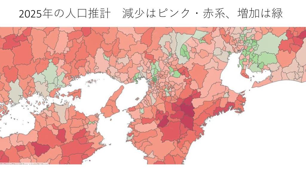 2025年の人口推計 減少はピンク・赤系、増加は緑