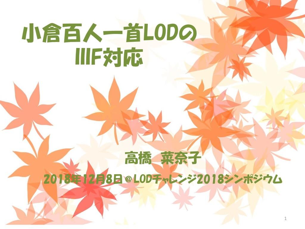 1 小倉百人一首LODの IIIF対応 高橋 菜奈子 2018年12月8日@LODチャレンジ2...