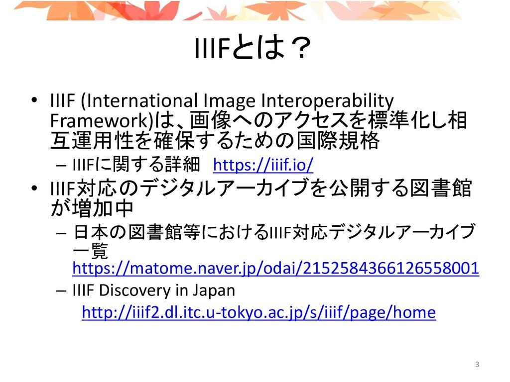 IIIFとは? • IIIF (International Image Interoperab...
