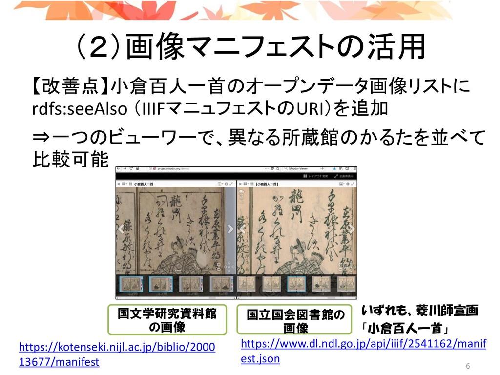 (2)画像マニフェストの活用 【改善点】小倉百人一首のオープンデータ画像リストに rdfs:s...