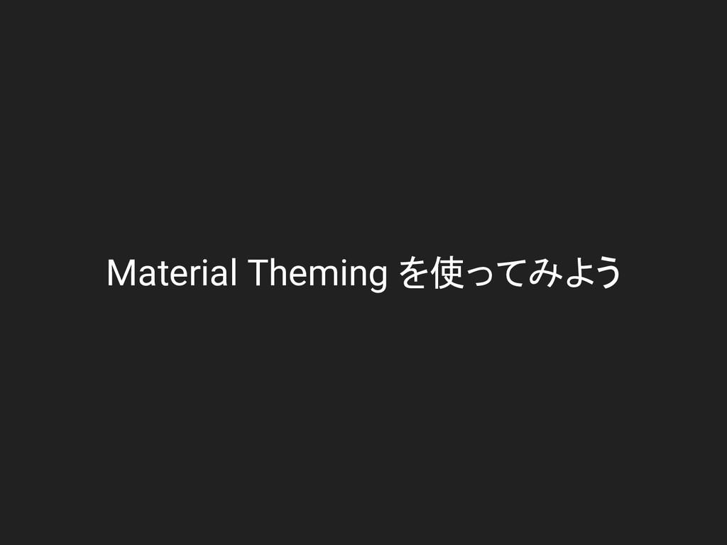 Material Theming を使ってみよう