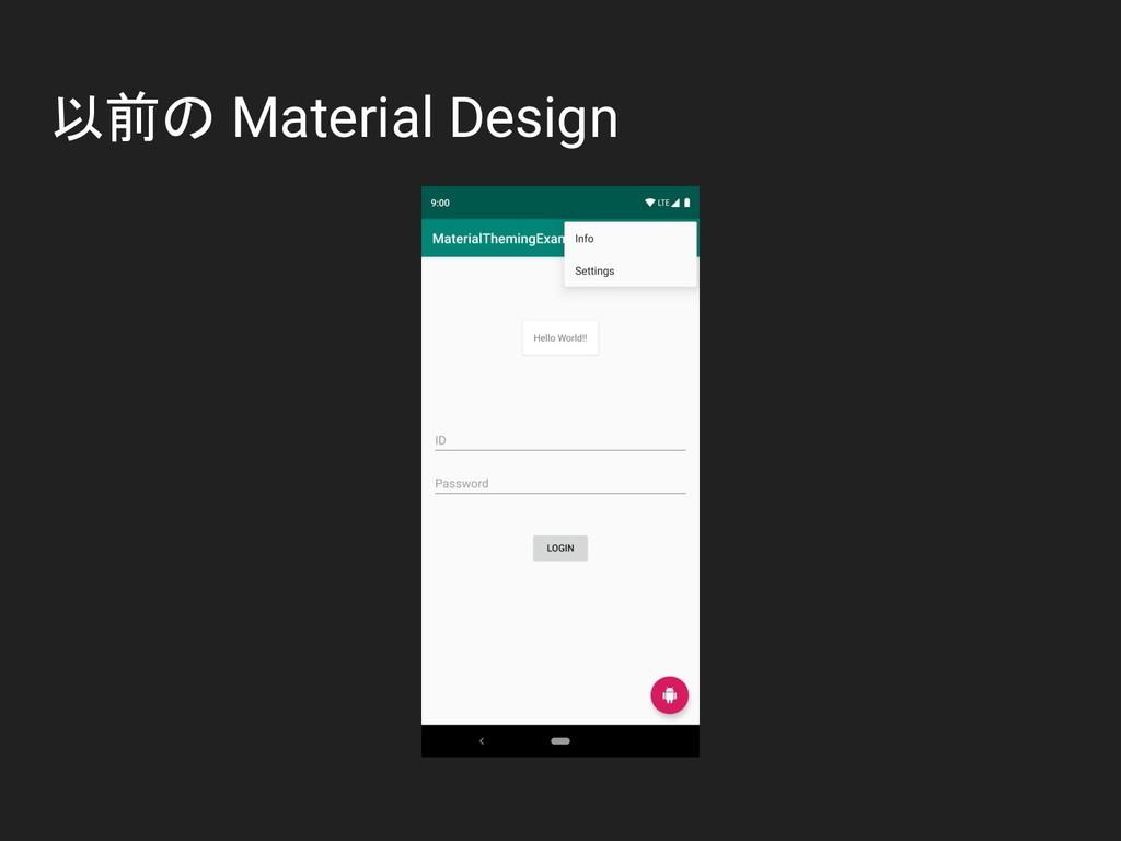 以前の Material Design