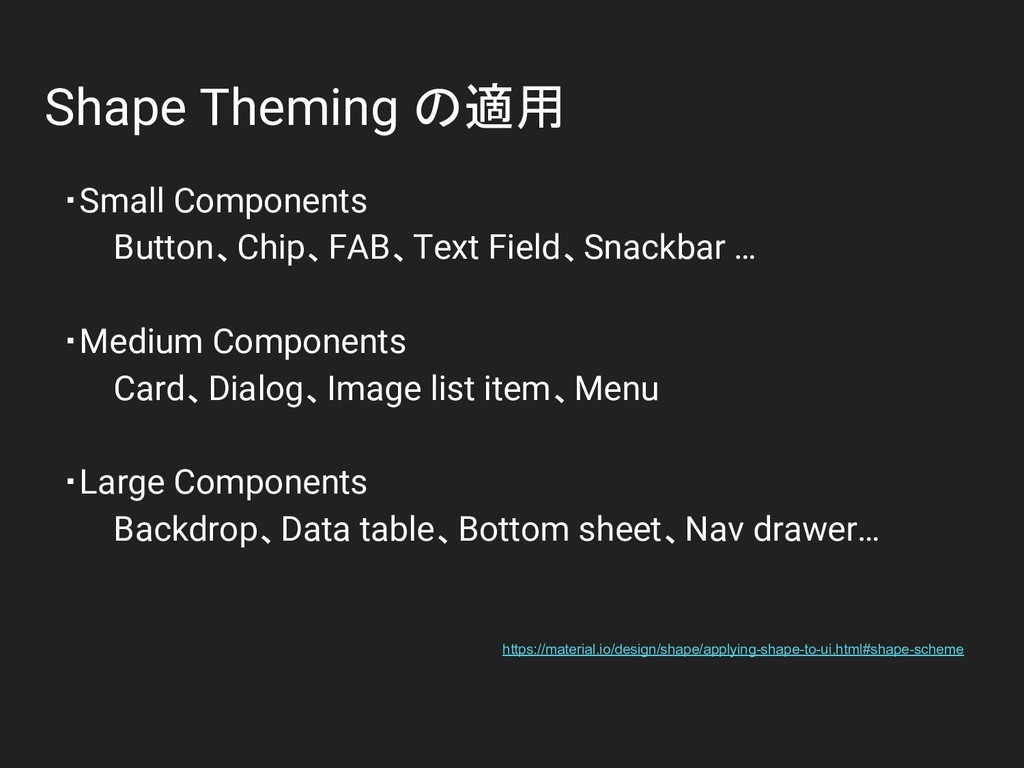 Shape Theming の適用 ・Small Components Button、Chip...