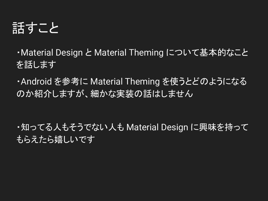 話すこと ・Material Design と Material Theming について基本...