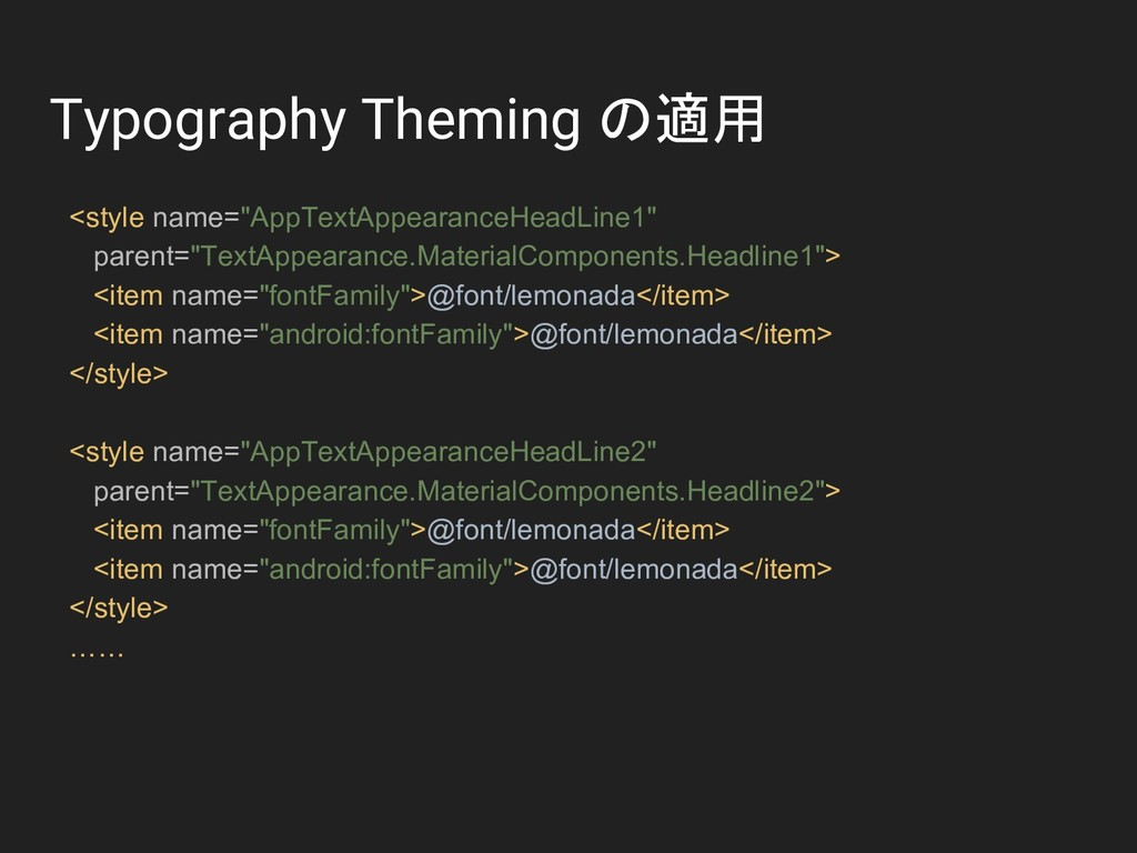 "Typography Theming の適用 <style name=""AppTextAppe..."