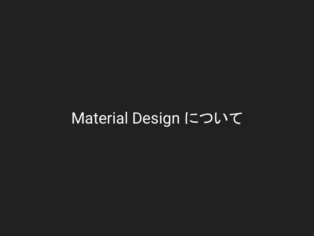 Material Design について