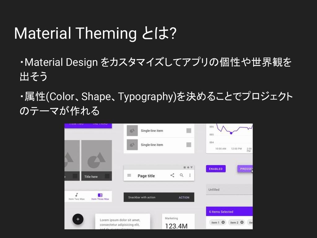 Material Theming とは? ・Material Design をカスタマイズして...