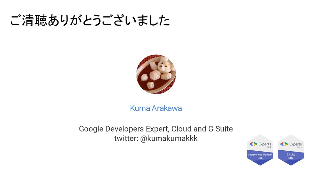 Kuma Arakawa Google Developers Expert, Cloud an...