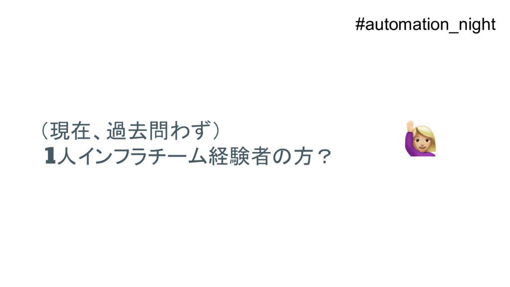 (現在、過去問わず) 1人インフラチーム経験者の方? #automation_night